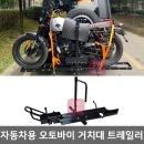 오토바이캐리어 견인장치 히치마운트 휠초크 바이크랙
