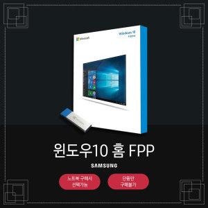 추가선택_ 윈도우10 홈 FPP ( 제품 개봉후 설치 )
