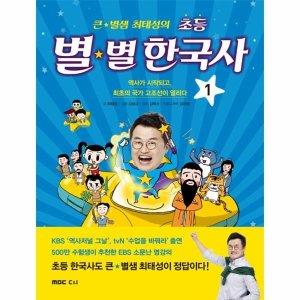 큰별샘 최태성의 초등 별별한국사(SET)전7권(1-7)노트랩핑