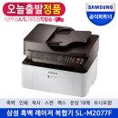 SL-M2077F 흑백 레이저복합기 + 팩스지원 (토너포함)
