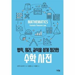 수학사전(법칙 원리 공식을 쉽게 정리한)