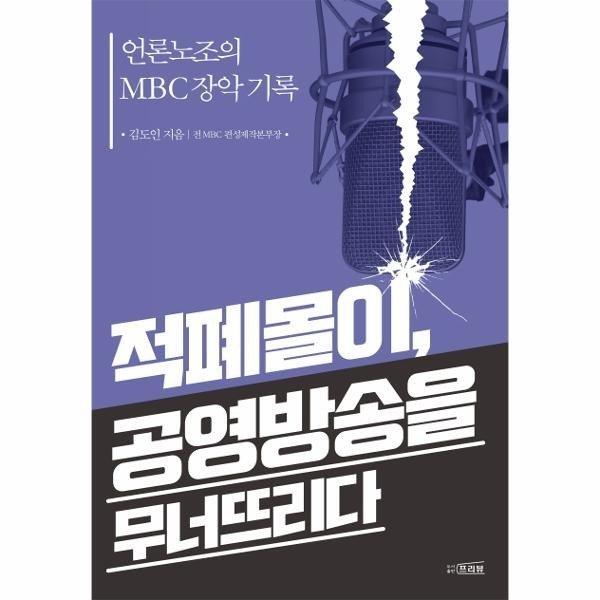 적폐몰이 공영방송을 무너뜨리다(언론노조의MBC장악기록)
