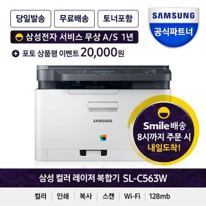 SL-C563W 토너포함 컬러레이저복합기/프린터기 ST