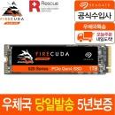 파이어쿠다 520 M.2 NVMe SSD 1TB 우체국특송 당일발송