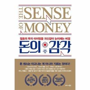 돈의 감각(절호의 투자 타이밍을 귀신같이 눈치채는 비결)