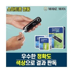 메이크맨 컨투어플러스원 혈당측정기+시험지100+침105
