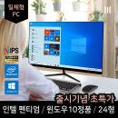 일체형pc/올인원pc 윈도우10/펜티엄/SSD/HDD/S-One24