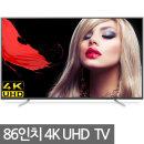 UHDTV 86인치 티비 4K LED TV 텔레비전 대형TV HDR지원