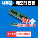 (추가옵션) 사무용PC 메모리 4GB에서 8GB 변경