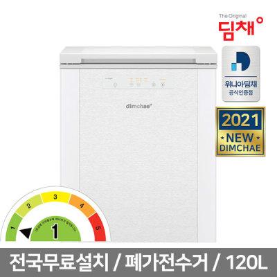 [딤채] 딤채 소형김치냉장고 뚜껑형 EDL12EFTBW 1등급