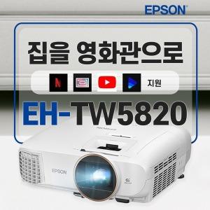 EH-TW5820 공식인증점 홈시어터용 빔프로젝터 당일출고
