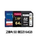 고배속 SD메모리 64GB DSLR용 미러리스용 사진용