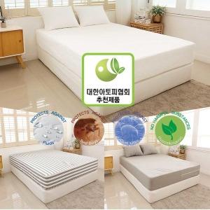 국내생산 방수지퍼형/라텍스매트리스커버/세탁기가능