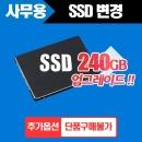 (추가옵션) 사무용PC SSD 120GB에서 240GB 변경