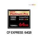 자바미디어 CF 1000배속 Platinum Pro 64GB 고배속CF
