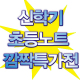 초등노트 10개 묶음 3900원/전과목 노트