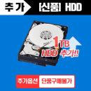 (추가옵션) 신품 HDD 1TB SATA3 추가