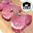소안심(스테이크용)300g 청정뉴질랜드 소고기 2.5cm