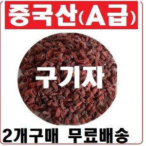 구기자(고지베리) 500g(중국산)특A급(자연산(고랭지)