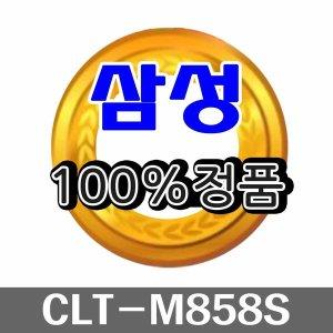 (삼성토너) 모두팜 CLT-M858S 빨강