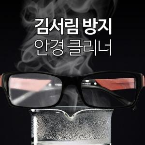 (안전인증) 김서림 방지 안경닦이 클리너 습기 제거