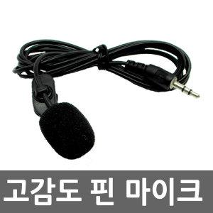 유선 고감도 핀마이크 유튜브 방송 녹음용 PC 노트북