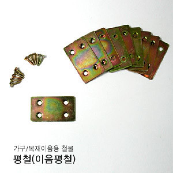 평철/목재이음/이음쇠/철물/이음철물/연결철물/평철물