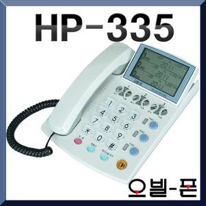 오빌폰335/오빌 3국선발신자부동산..사무용전화기.