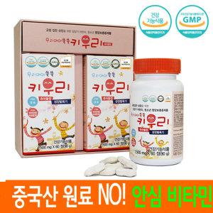 성장기종합영양제/칼슘+멀티비타민+미네랄/키우리2통