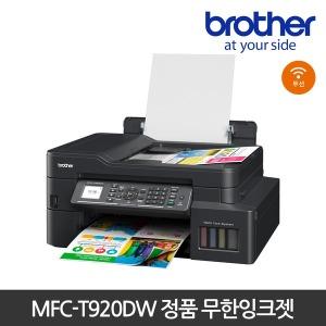 MFC-T920DW 팩스 무한잉크복합기 / 양면 프린터  WiFi