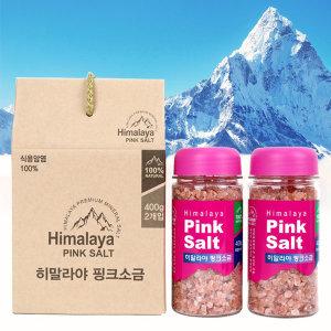 히말라야 핑크소금 선물세트 그레인(굵은) 400gx2개