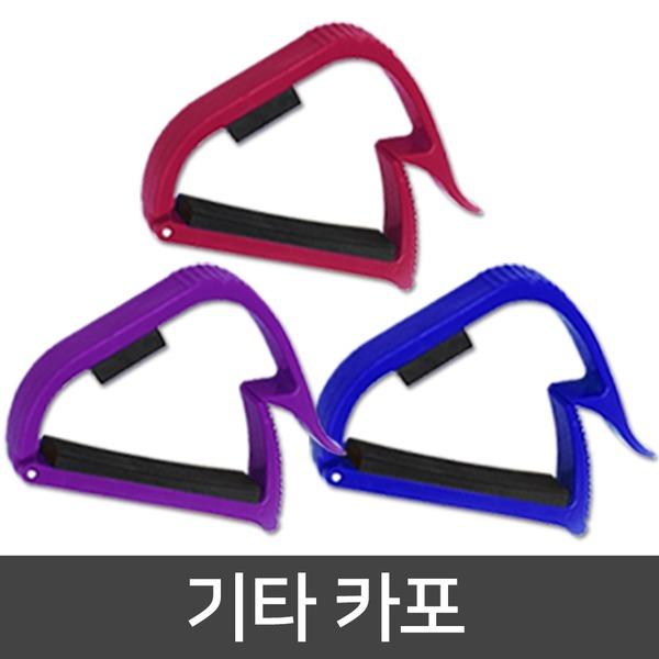 기타카포 기타피크 통기타카포 클래식 기타용품 소품