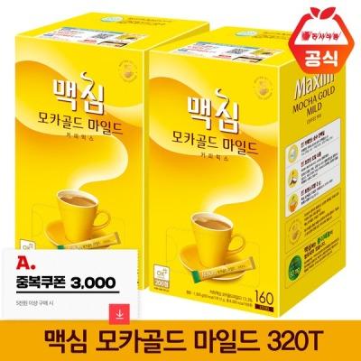 [맥심] 맥심 모카골드 마일드 커피믹스 320T