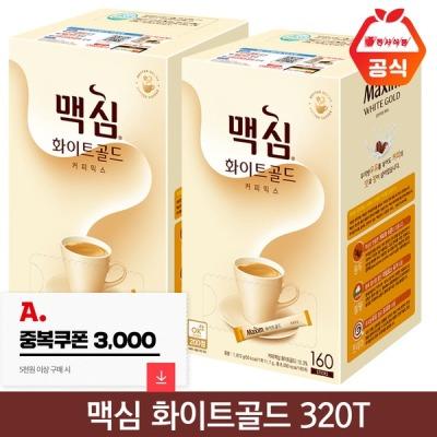 [맥심] 화이트골드 320T 커피믹스