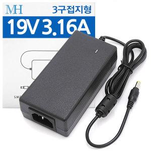 19V3.16A 어댑터 19V(3구접지) 노트북 넷북 충전기