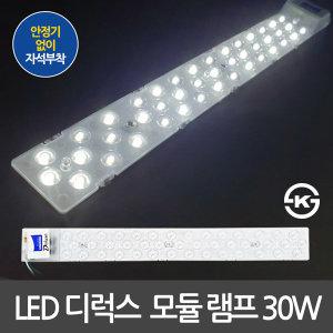 삼성칩30W LED모듈 LED기판 LED방등 LED거실등 주방등