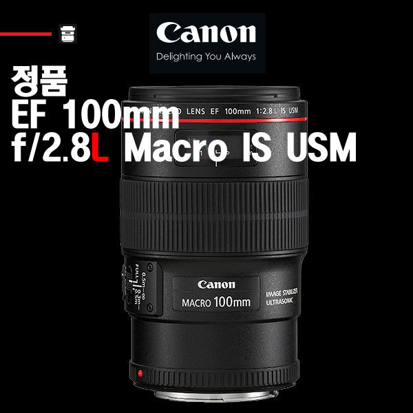명품마을 캐논 EF 100mm F2.8L Macro IS USM 정품