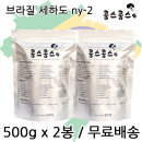 브라질 세하도 ny-2 17-18 500gx2봉 총1kg 원두커피