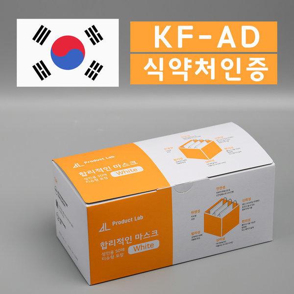 비말차단 마스크 국내산 KF-AD 대형 50매 합리적인