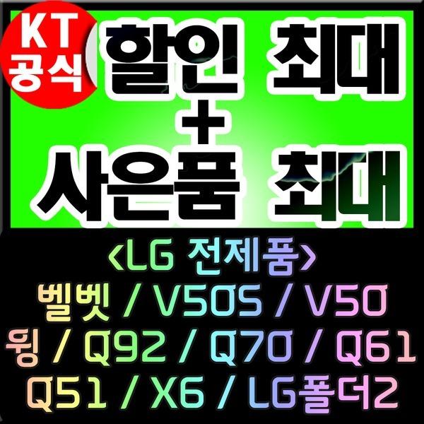 KT공식/LG모음/윙/벨벳/V50S/V50/Q92/Q70/Q52/LG폴더2