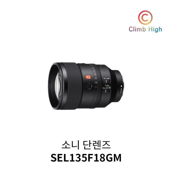 망원 단렌즈 135mmF1.8 / SEL135F18GM 청소킷증정