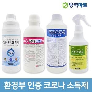 환경부 공식인증 바이러스 살균 소독제 소독약