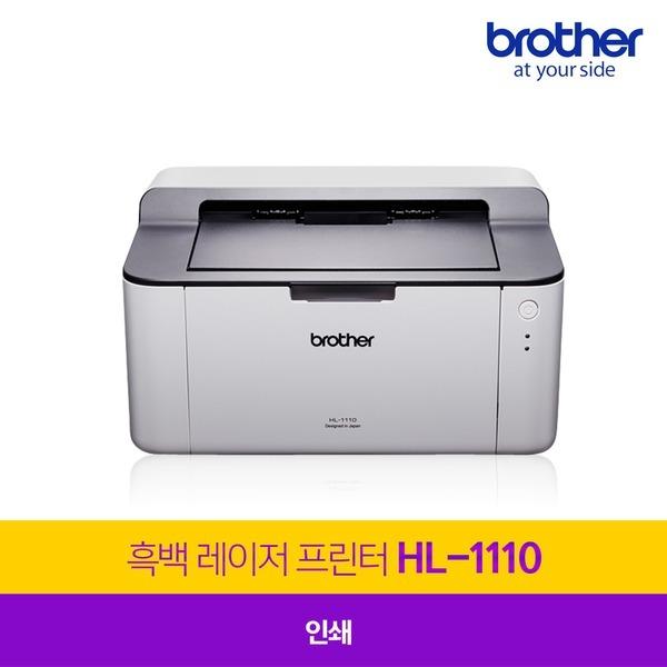 브라더 HL-1110 // 흑백 레이저프린터 / 민원24 윈10