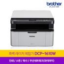 DCP-1610W // 레이저복합기 // 무선 프린터 복사 스캔