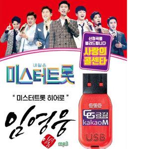 USB 미스터트롯 사랑의콜센타 임영웅 66곡 mp3 트로트