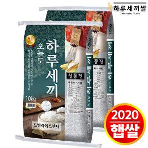 하루세끼쌀((신동진쌀))10kg+10kg 단일품종 2020년햅쌀