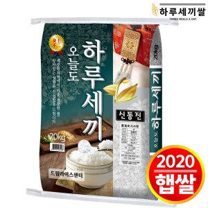 하루세끼쌀((신동진쌀))20kg /단일품종 2020년산 햅쌀