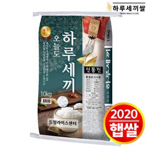 하루세끼쌀((신동진쌀))10kg 단일품종 2020년 햅쌀