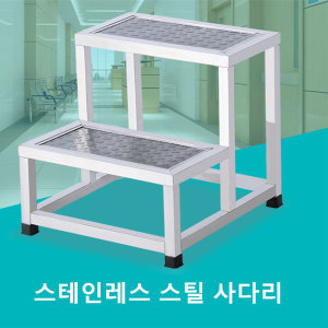 2단 계단식 안전발판 디딤대 스텐작업사다리 발받침대