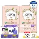 유기농 순면흡수체 탐폰 레귤러 12개X2/생리대 /증정